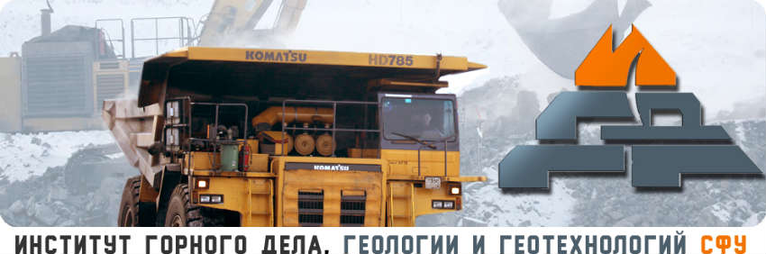 Факультет СФУ в Красноярске - Институт горного дела, геологии и геотехнологий