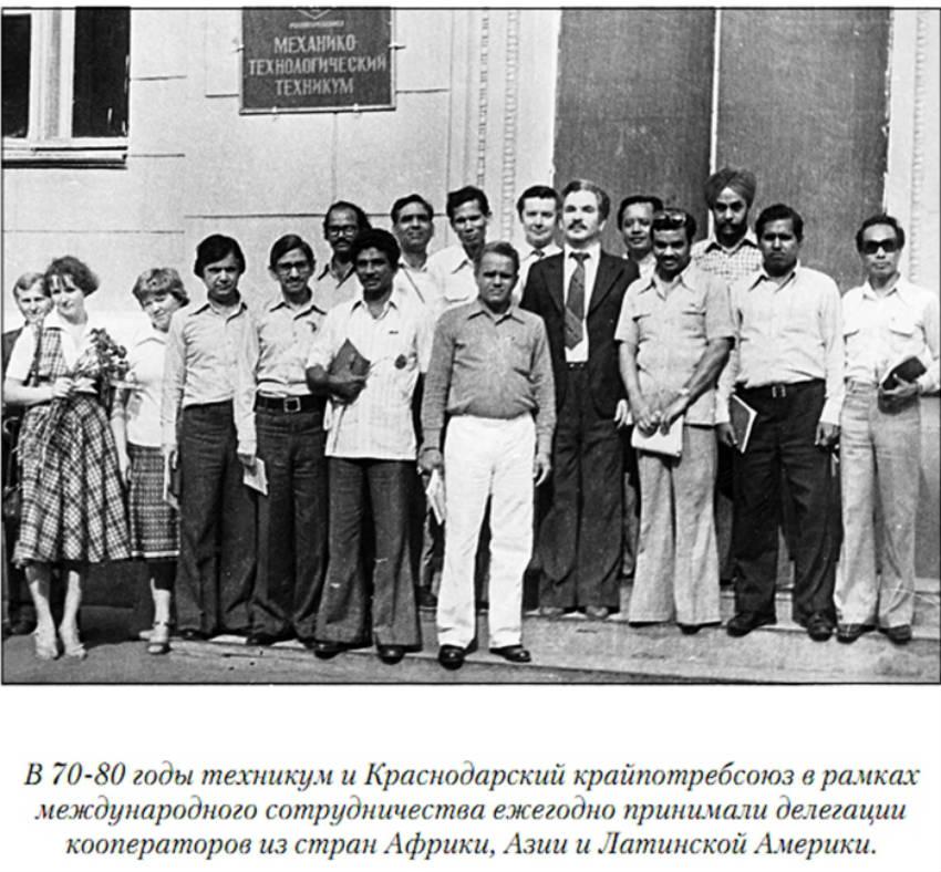 История кооперативного института