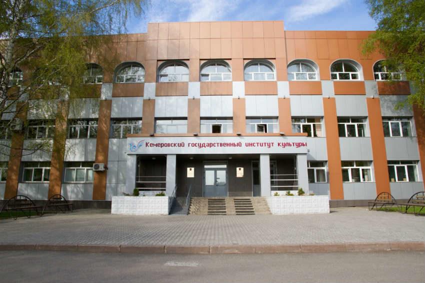КемГИК в Кемерово