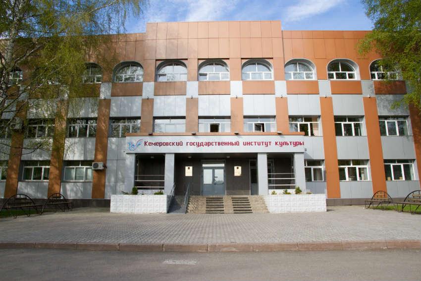 КемГИК