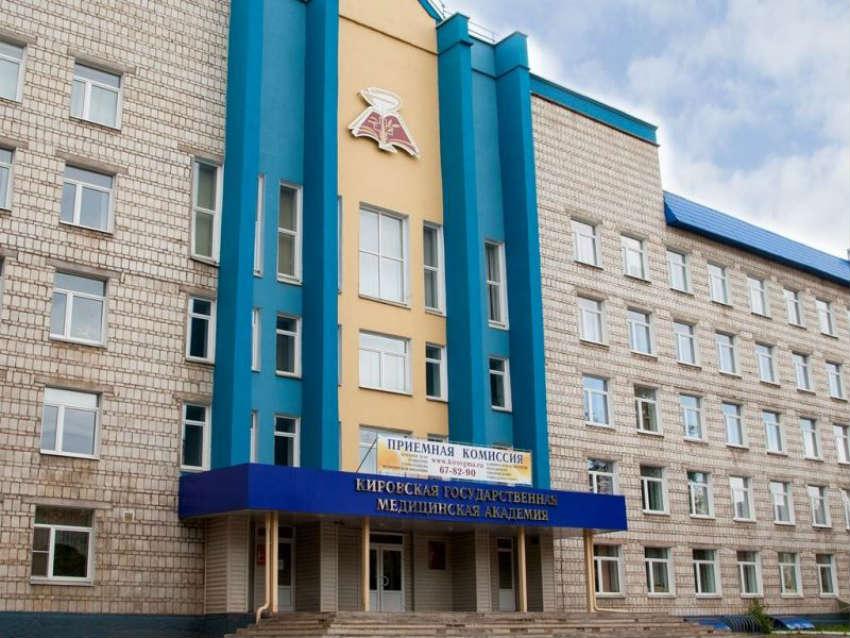 Кировский ГМУ - о Кировском государственном медицинском университете с официального сайта