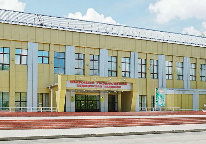 КемГМУ в Кемерово