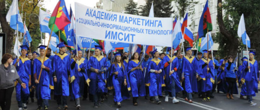 Об академии ИМСИТ в г Краснодаре