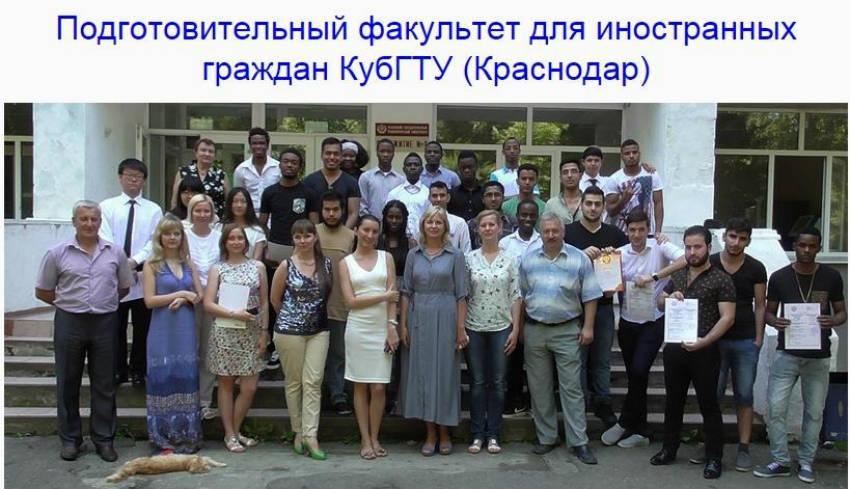 Подготовительный факультет для иностранных граждан в КубГТУ в Краснодаре