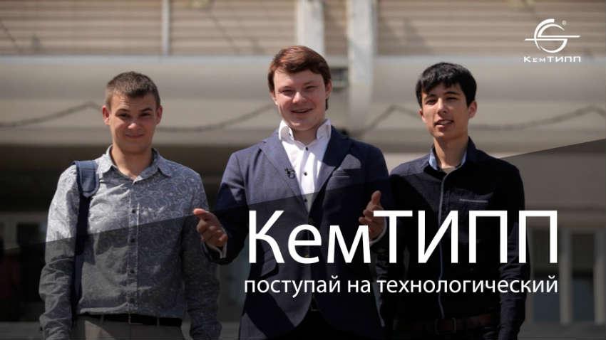 Технологический факультет КемТИПП