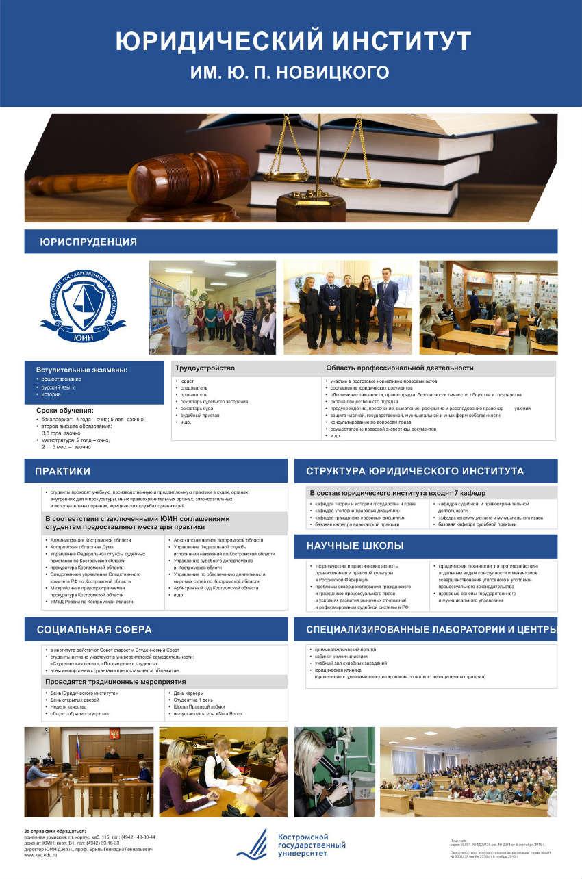 Юридический институт имени Ю.П. Новицкого