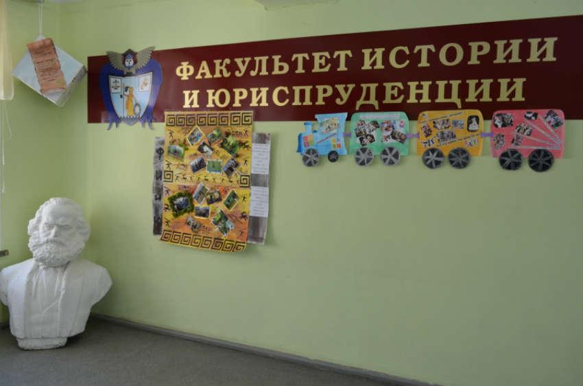 АмГПГУ в Комсомольске-на-Амуре - факультет истории