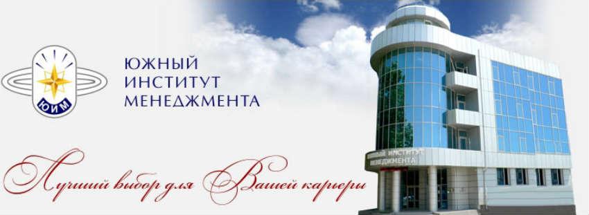 С официального сайта о Южном институте менеджмента ЮИМ в г Краснодар