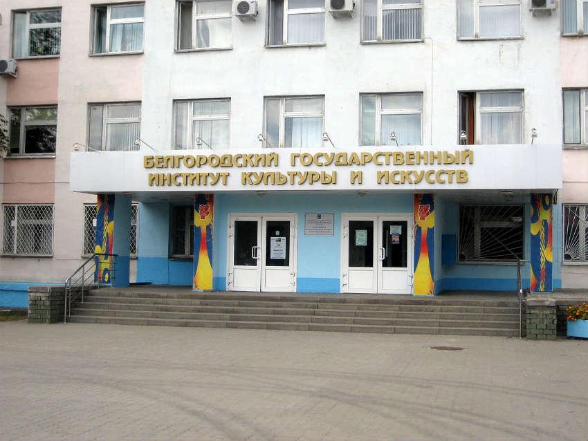 БГИИК - Белгородский государственный институт культуры и искусств