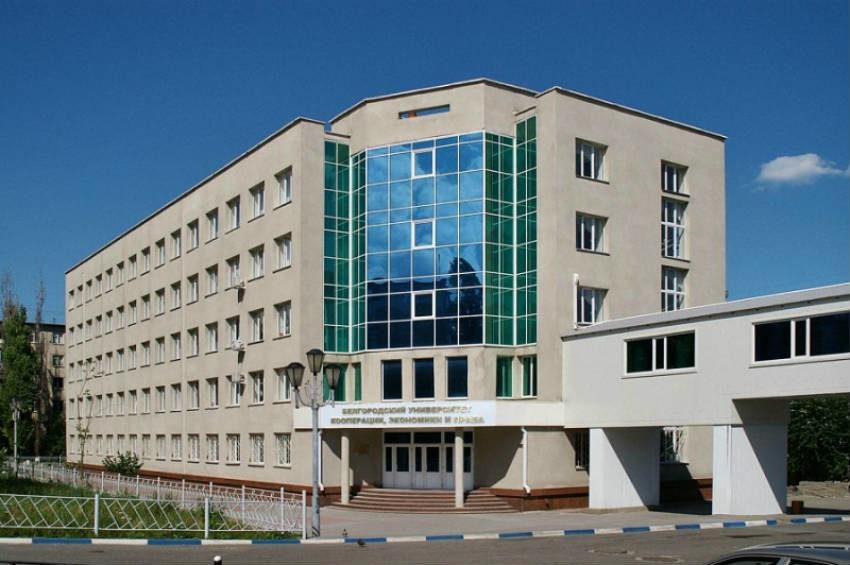 Белгородский университет кооперации экономики и права