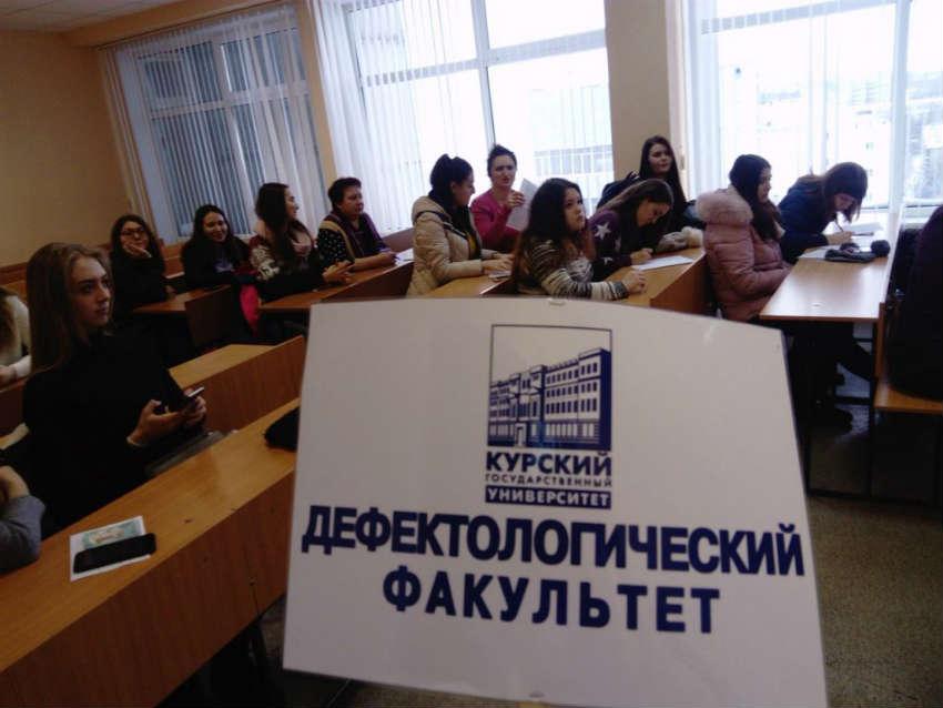 Дефектологический факультет в КГУ - г. Курск