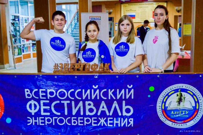 Энергетический факультет в АлтГТУ