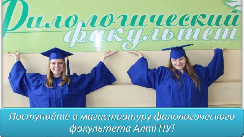 Филологический факультет в АлтГПУ в городе Барнауле