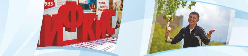 Институт физической культуры и спорта в АлтГПУ