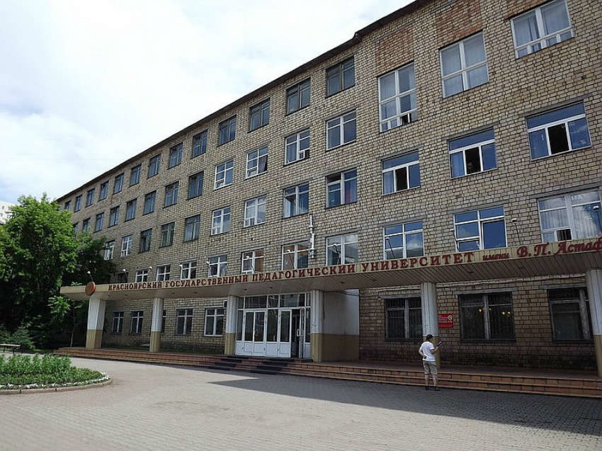 КГПУ имени Астафьева в Красноярске