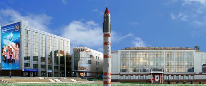 СибГУ науки и технологий имени Решетнева в Красноярске