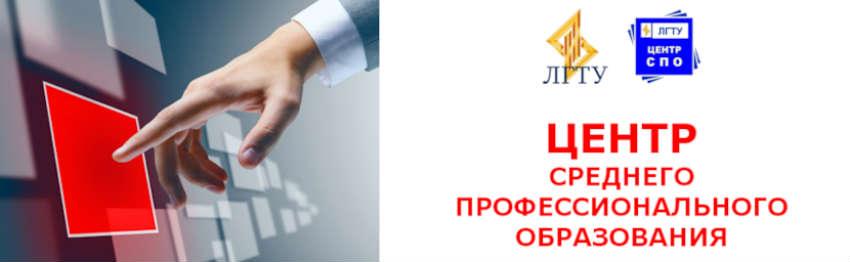 Центр среднего профессионального образования (СПО)