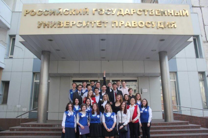 РГУП - Российский государственный университет правосудия