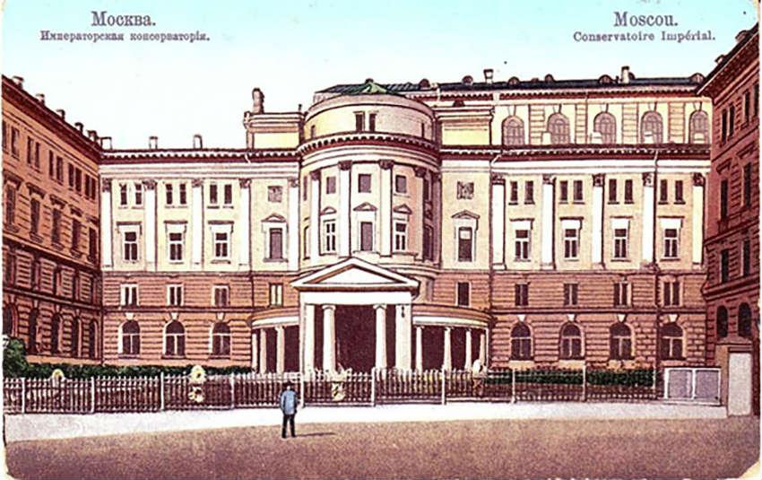 История консерватории