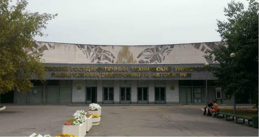 Университет МИРЭА