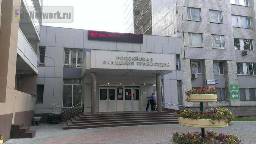Университет РГУП