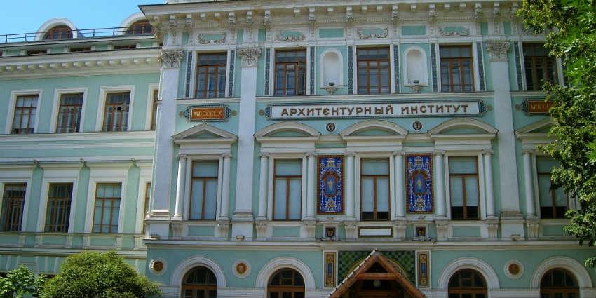 Академия МАРХИ в Москве