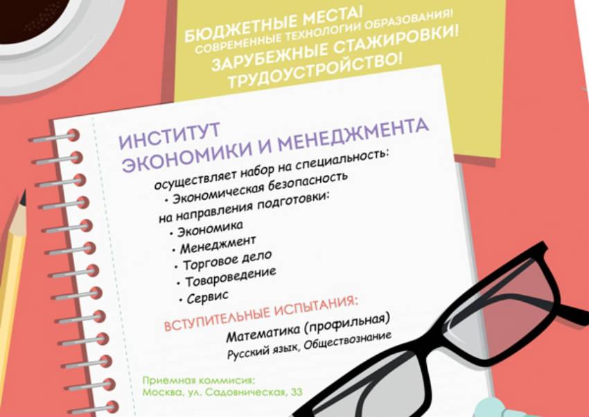 ИЭМ в РГУ имени Косыгина в г Москва