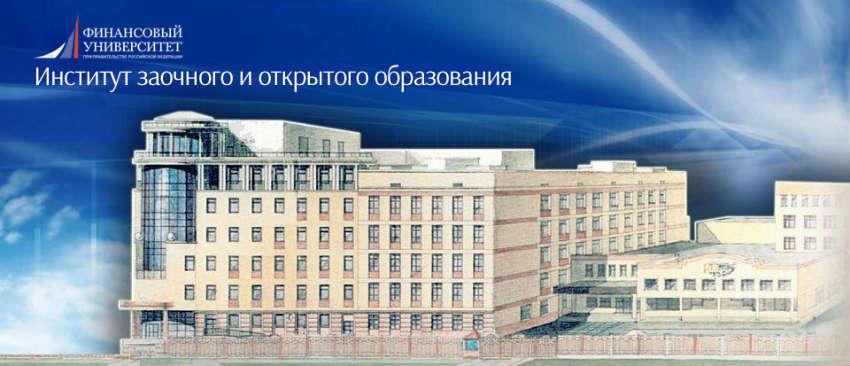 Финансовый университет при Правительстве Российской Федерации - Институт заочного и открытого образования
