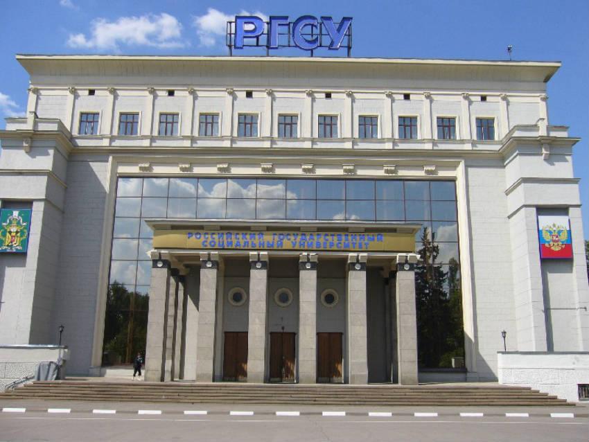 Университет РГСУ в Москве