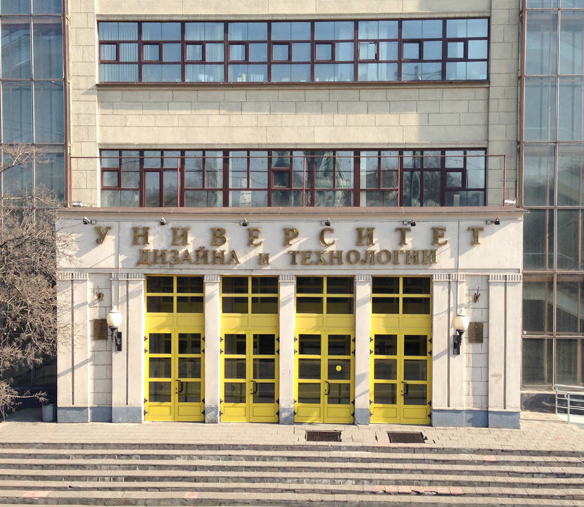 Российский государственный университет имени Косыгина в г Москве - РГУ