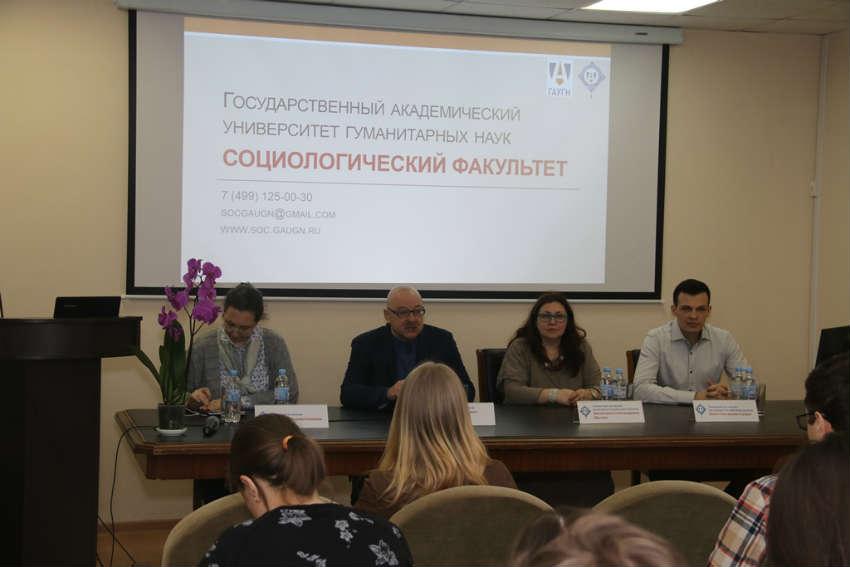 Государственный академический университет гуманитарных наук - Социологический факультет