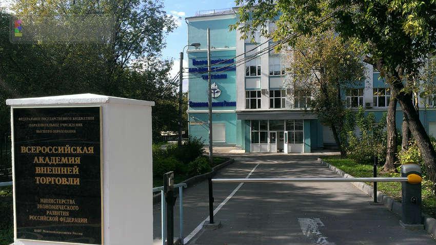 ВАВТ - всероссийская академия внешней торговли министерства экономического развития РФ