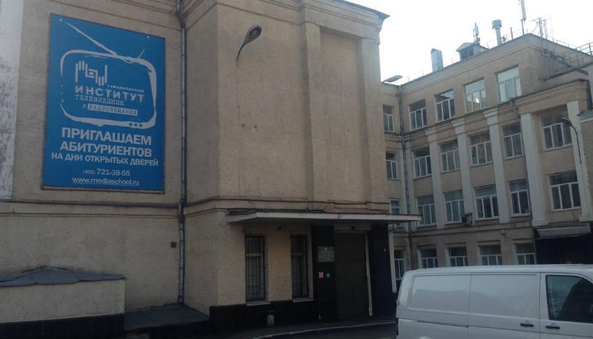 ГИТР государственный институт телевидения и радиовещания