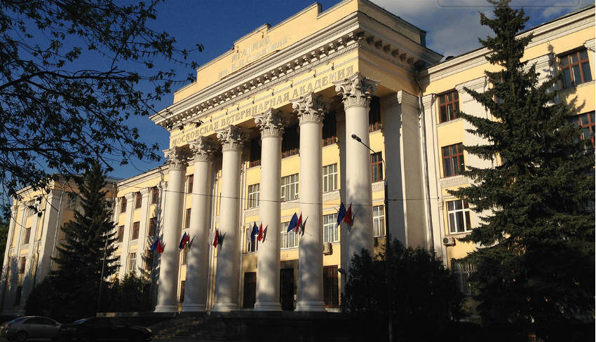 Московская государственная академия ветеринарной медицины и биотехнологии