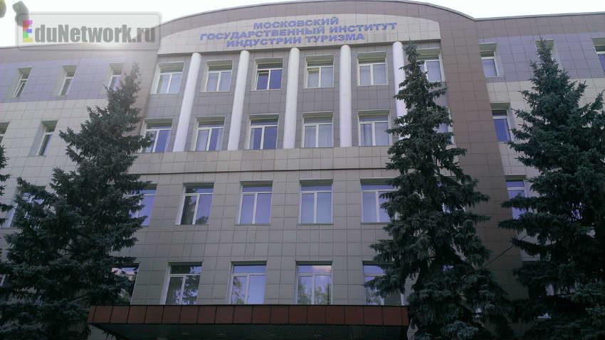 Московский государственный институт индустрии туризма