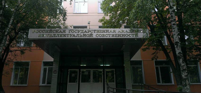 Российская государственная академия интеллектуальной собственности