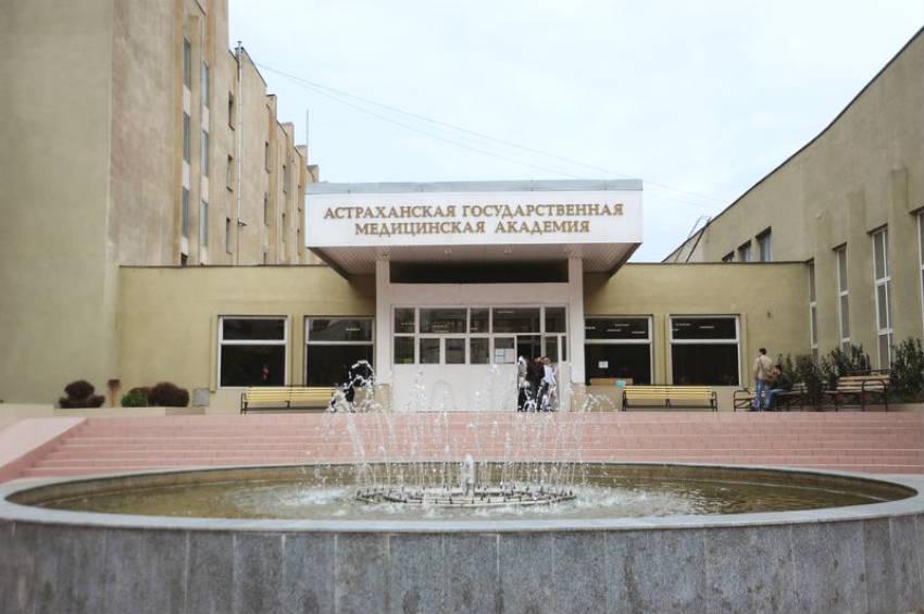 ФГБОУ ВО Астраханский ГМУ Минздрава России в Астрахани
