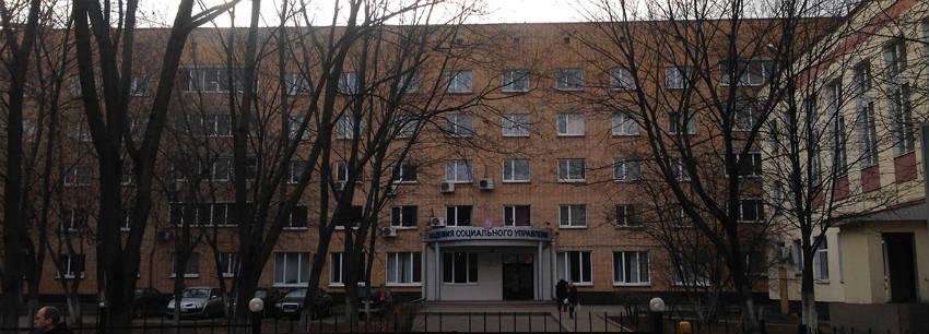 Академия социального управления АСОУ