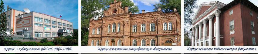 Алтайский государственный гуманитарно-педагогический университет