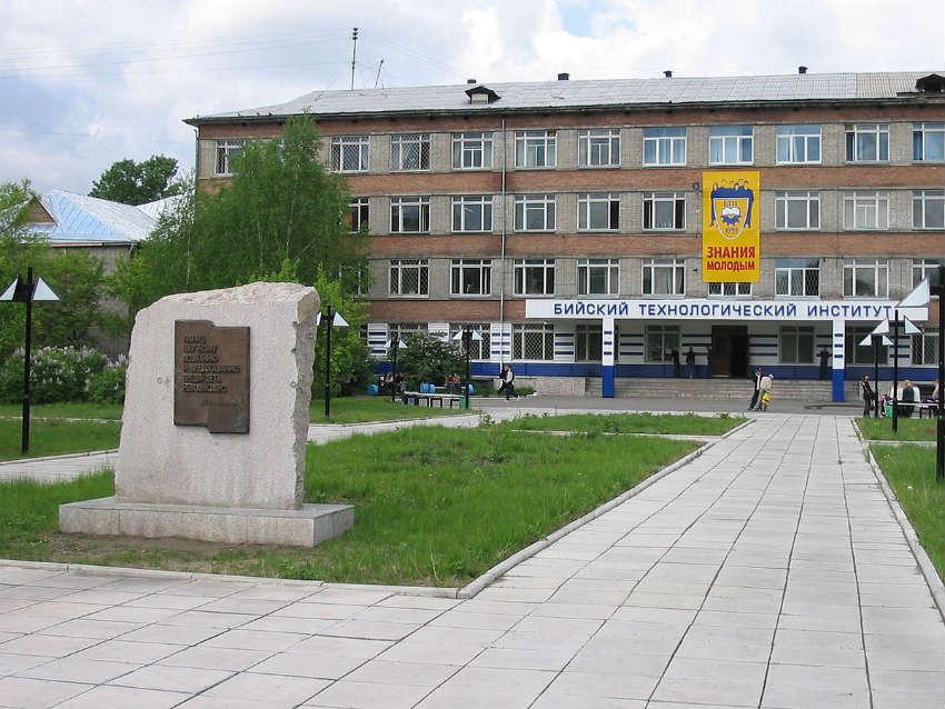 Алтайский государственный технический университет Бийск