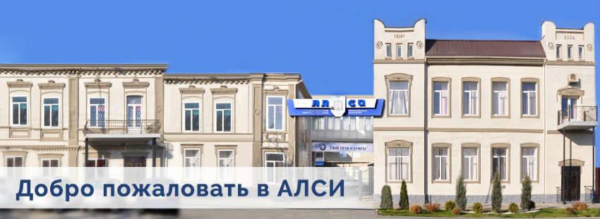 Армавирский лингвистический социальный институт