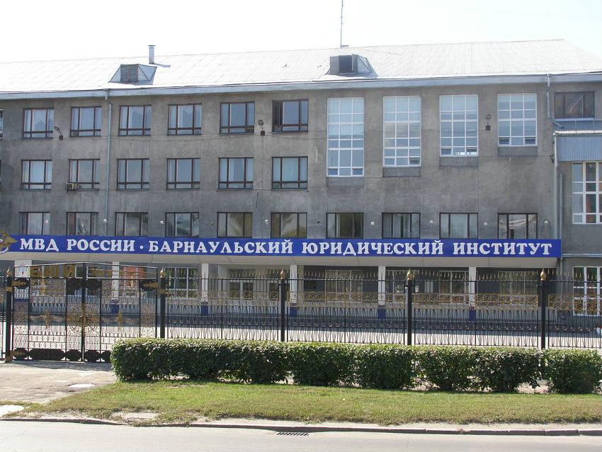 БЮИ МВД России в Барнауле - Барнаульский юридический институт МВД РФ