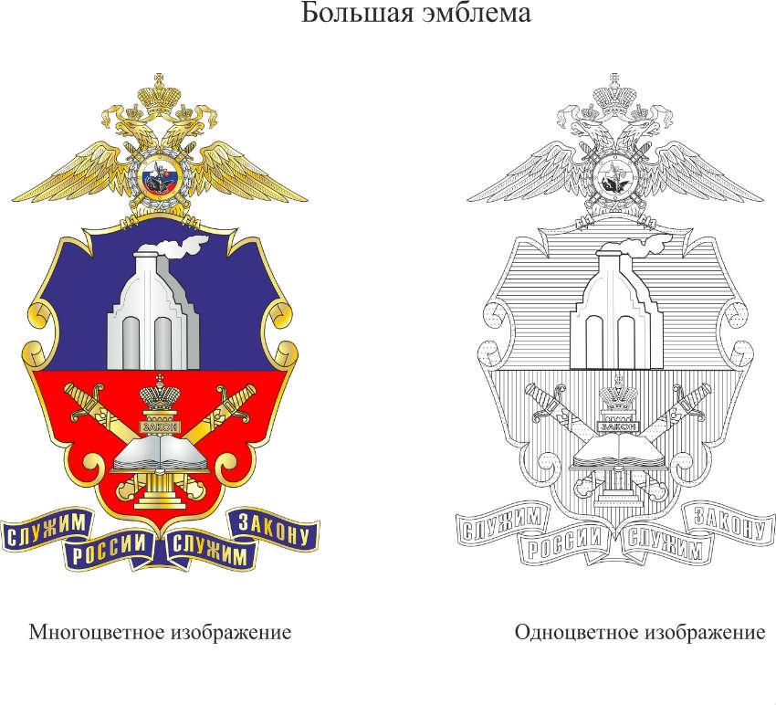 Эмблема БЮИ МВД РФ в Барнауле
