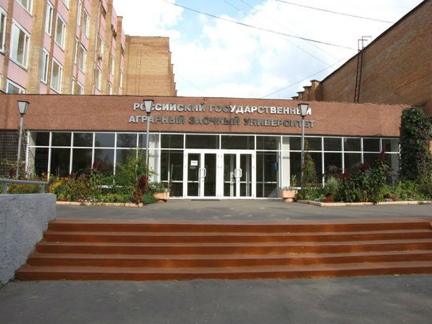 РГАЗУ - Российский государственный аграрный заочный университет