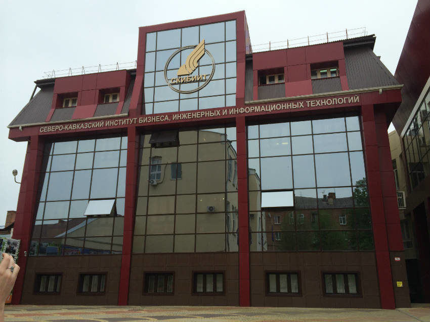 Северо-Кавказский институт бизнеса инженерных и информационных технологий
