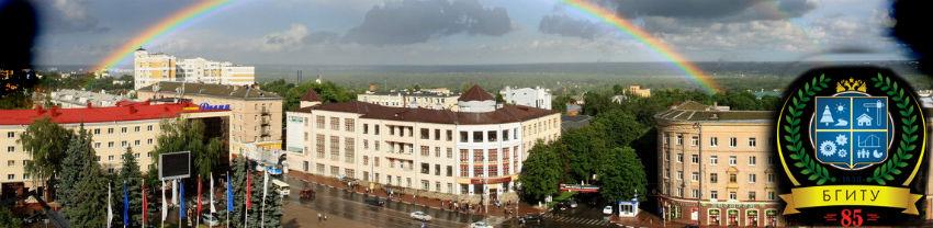 БГИТУ - Брянский государственный инженерно-технологический университет