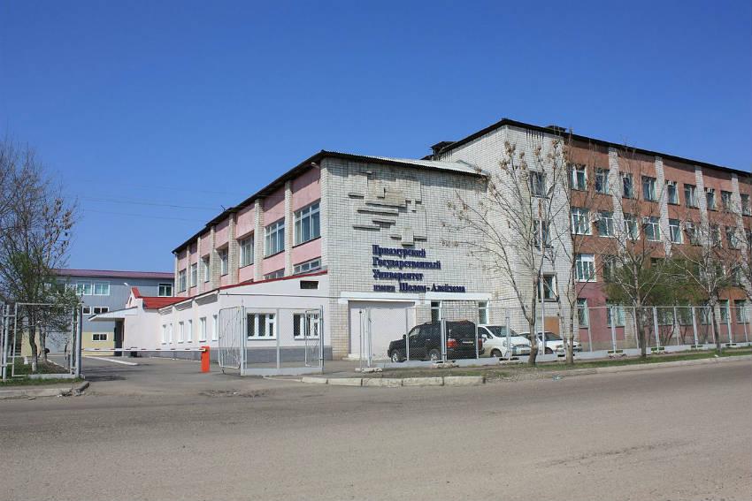ПГУ им. Шолом-Алейхема - Приамурский государственный университет