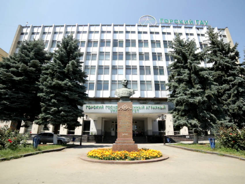 Горский государственный аграрный университет