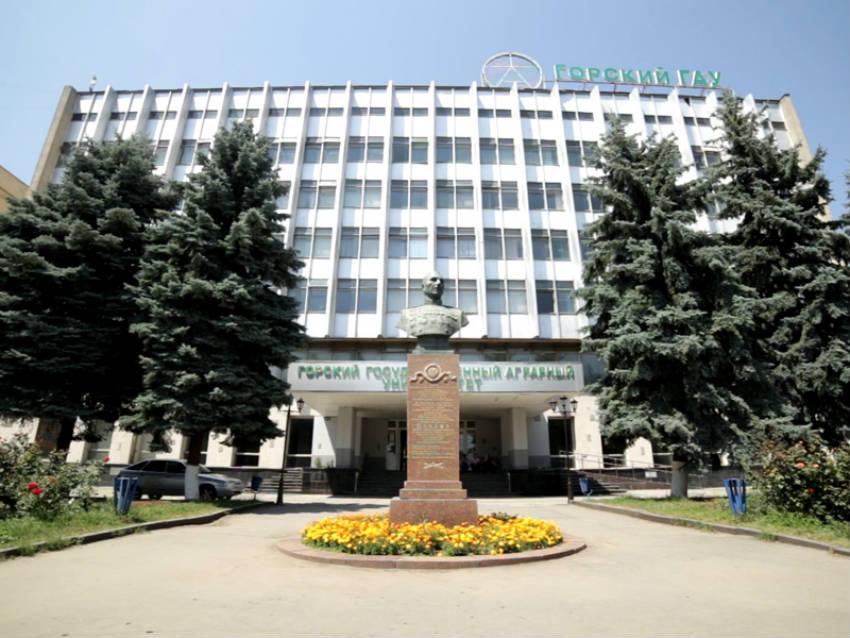 Университет ГГАУ во Владикавказе - Горский государственный аграрный университет
