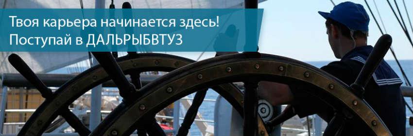 Рыбохозяйственный университет во Владивостоке